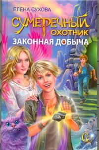 Сухова Елена - Сумеречный охотник. Законная добыча обложка книги