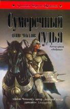 Чекалов Д. - Сумеречный судья' обложка книги
