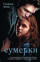 Майер С. - Сумерки' обложка книги