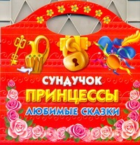 Сундучок принцессы. Любимые сказки Жуковская Е.Р.