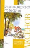 Аксенов В. П. - Сундучок, в котором что-то стучит обложка книги