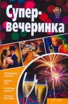 Ткачук Т.М. - Супервечеринка' обложка книги