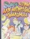 Лебедев А.В. - Суперигры для нетрезвой компании' обложка книги