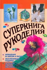 Байер А. - Суперкнига рукоделия обложка книги