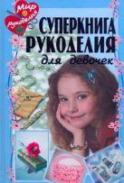 Байер А. - Суперкнига рукоделия' обложка книги