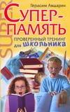 Авшарян Г.Э. - Суперпамять. Проверенный тренинг для школьника' обложка книги