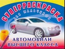 Суперраскраска для мальчиков Автомобили высшего класса