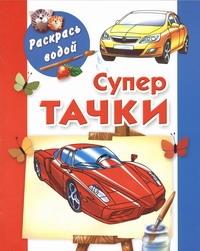 Супертачки Рахманов А.В.