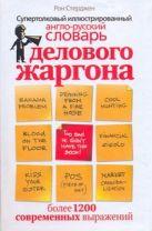 Стерджен Рон - Супертолковый иллюстрированный англо-русский словарь делового жаргона' обложка книги