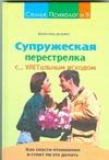 Целуйко В.М. - Супружеская перестрелка с УЛЕТальным исходом' обложка книги
