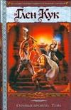 Кук Г. - Суровые времена. Тьма' обложка книги