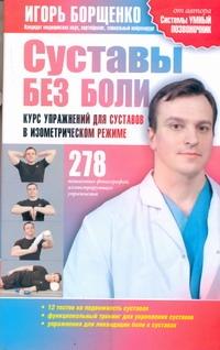 Суставы без боли Борщенко И.А.