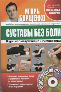 Суставы без боли. Курс изометрической гимнастики. (+DVD) Борщенко И.А.