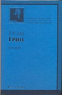 Грин Г. - Суть дела обложка книги