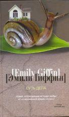 Гиффин Эмили - Суть дела' обложка книги