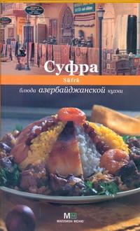 Суфра.Блюда азербайджанской кухни Першина С.Е.