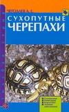 Чегодаев А.Е. - Сухопутные черепахи' обложка книги