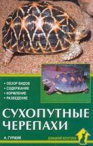 Гуржий А.Н. - Сухопутные черепахи' обложка книги