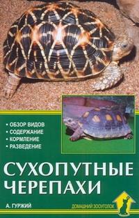 Сухопутные черепахи Гуржий А.Н.