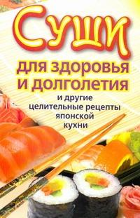 Суши для здоровья и долголетия и другие целительные рецепты японской кухни - фото 1