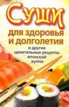 Сычева Катерина - Суши для здоровья и долголетия и другие целительные рецепты японской кухни' обложка книги