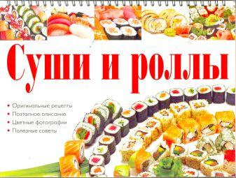 Красичкова А.Г. - Суши и роллы обложка книги