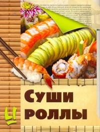Красичкова А.Г. Суши и роллы набор для приготовления роллов ruges суши