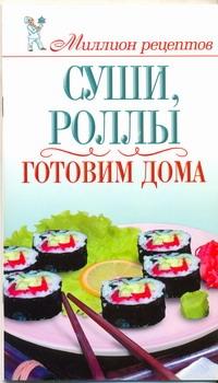 Сладкова О.В. Суши, роллы набор для приготовления роллов ruges суши