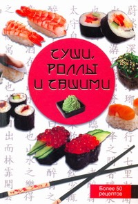 Суши, роллы и сашими