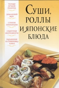 Надеждина В. Суши, роллы и японские блюда иида ориха путан о в суши роллы