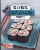 Иида Ориха - Суши. Роллы...' обложка книги