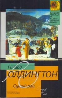 Олдингтон Р. - Сущий рай обложка книги