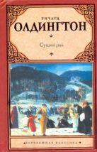 Олдингтон Р. - Сущий рай' обложка книги