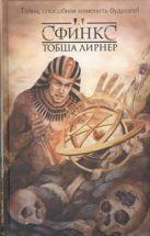 Лирнер Тобша - Сфинкс' обложка книги