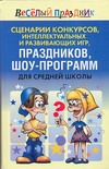 Надеждина В. - Сценарии конкурсов, интеллектуальных и развивающих игр, праздников, шоу-программ обложка книги