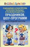 Сценарии конкурсов, интеллектуальных и развивающих игр, праздников, шоу-программ Надеждина В.