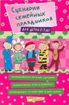 Соколова Л. - Сценарии семейных праздников для детей 2-7 лет' обложка книги