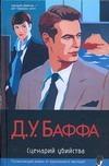 Баффа Д.У. - Сценарий убийства' обложка книги