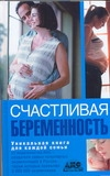Непокойчицкий Г.А. Счастливая беременность первый год вашего ребенка неделя за неделей