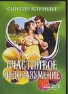 Клемент С. - Счастливое недоразумение' обложка книги