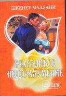 Маллани Дженет - Счастливое недоразумение' обложка книги