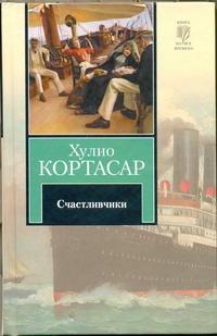 Кортасар Х. - Счастливчики обложка книги