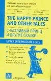 Счастливый принц и другие сказки Уайльд О.