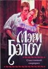 Бэлоу М. - Счастливый сюрприз обложка книги