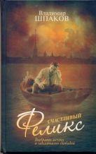 Шпаков В.М. - Счастливый Феликс' обложка книги
