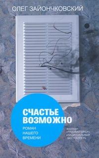 Счастье возможно Зайончковский О.В.