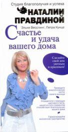 Весслинг Эльке - Счастье и удача вашего дома' обложка книги