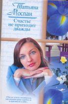 Моспан Т.В. - Счастье не приходит дважды' обложка книги
