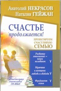 Некрасов А.А. - Счастье продолжается! Проектируем счастливую семью обложка книги