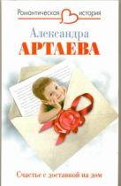 Артаева А. - Счастье с доставкой на дом' обложка книги